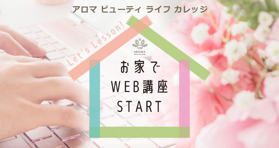 お家でオンライン授業(WEB講座) アロマビューティライフカレッジ