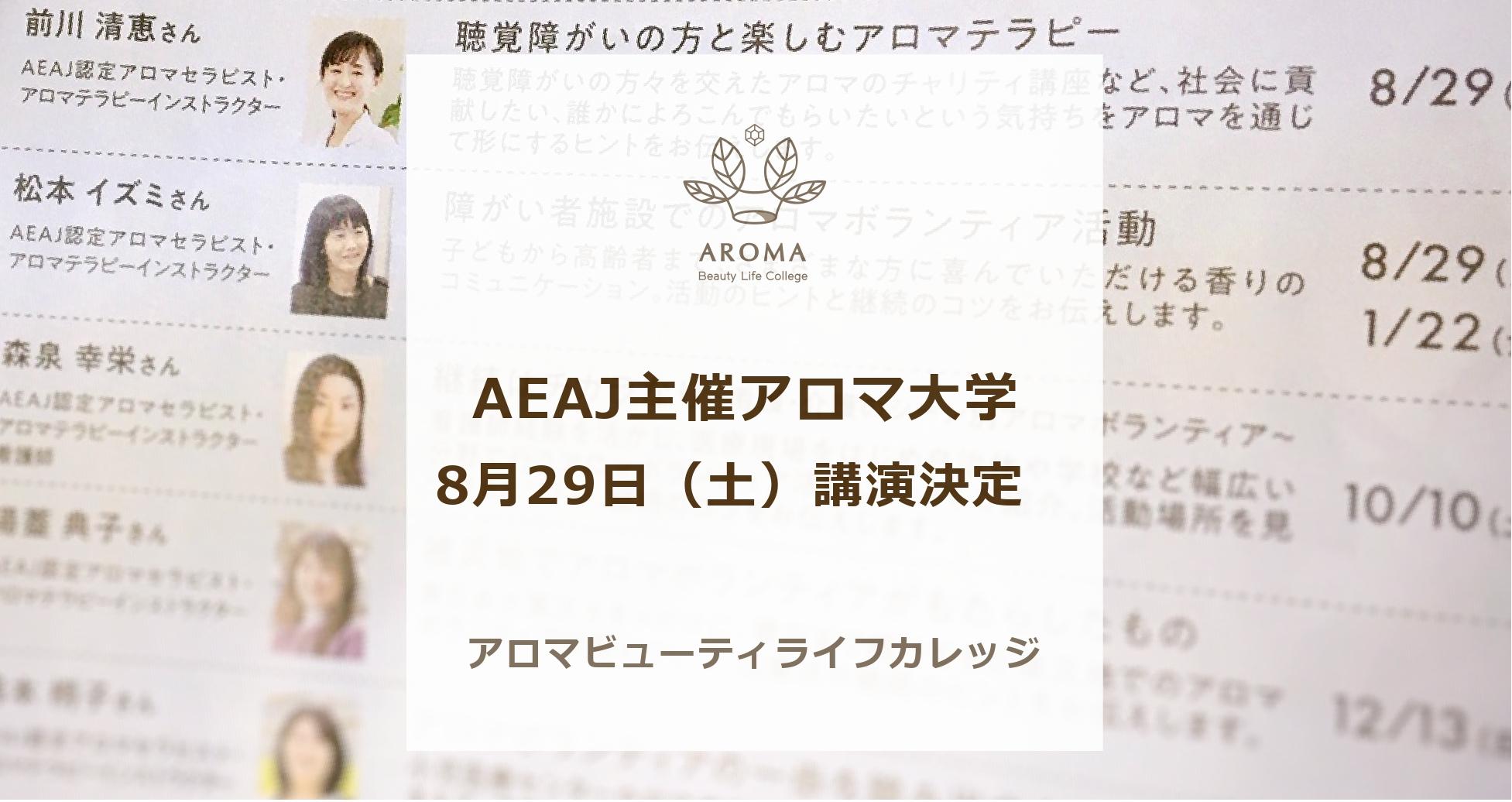 AEAJ「アロマ大学」ボランティア学科で前川清恵が講演をします。テーマ「聴覚障がいの方と楽しむアロマテラピー」ボランティアやチャリティを気軽に始める方法をお話します。